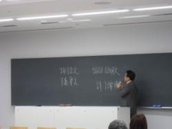 中入研講師 講演1