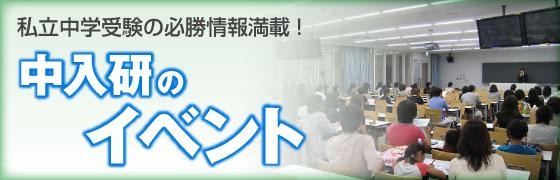 私立中学受験の必勝情報満載!中入研のイベント