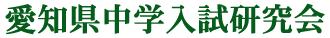 愛知中学入試研究会 - 私立中学受験情報